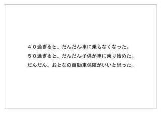 セゾン自動車火災14.jpg