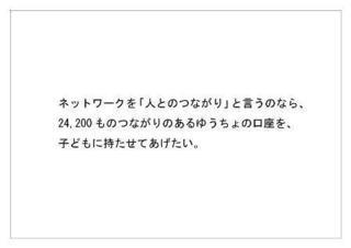 ゆうちょ銀行2.jpg