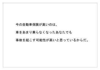 セゾン自動車火災13.jpg