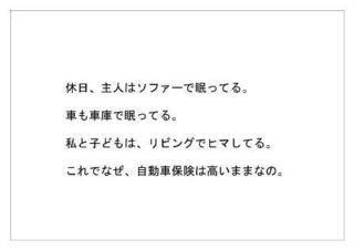 セゾン自動車火災2.jpg