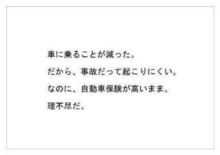 セゾン自動車火災24.jpg