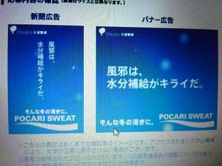 ポカリ02.jpg