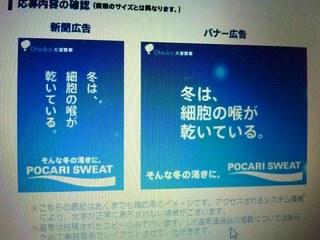 ポカリ15.jpg