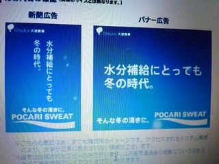 ポカリ16.jpg