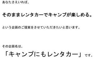 レンタカーキャンプ編-1.jpg
