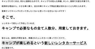 レンタカーキャンプ編-2.jpg