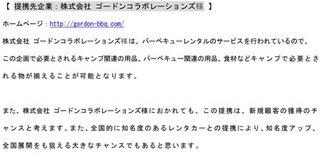 レンタカーキャンプ編-3.jpg