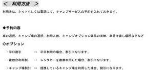 レンタカーキャンプ編-4.jpg