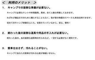 レンタカーキャンプ編-5.jpg