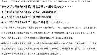 レンタカーキャンプ編-6.jpg