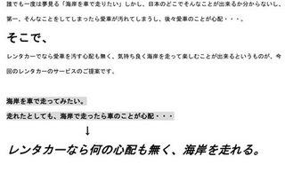 レンタカー石川県編-2.jpg