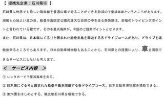 レンタカー石川県編-3.jpg