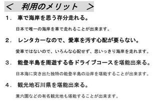 レンタカー石川県編-4.jpg