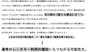 レンタカー石川県編-5.jpg