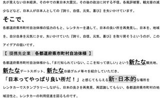 レンタカー裏日本編-2.jpg