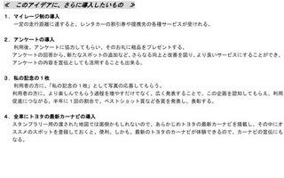 レンタカー裏日本編-4.jpg