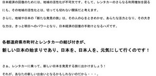 レンタカー裏日本編-5.jpg