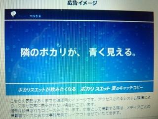 夏ポカリ10.jpg