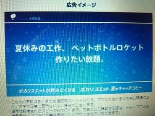 夏ポカリ17.jpg