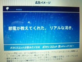 夏ポカリ20.jpg