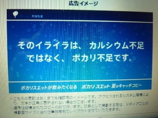 夏ポカリ22.jpg