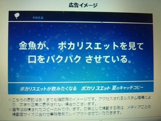 夏ポカリ24.jpg