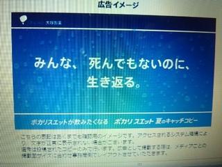 夏ポカリ27.jpg