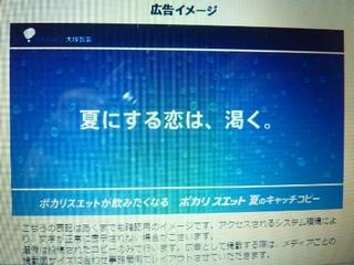 夏ポカリ29.jpg