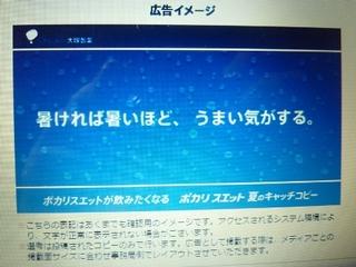 夏ポカリ31.jpg
