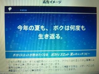 夏ポカリ34.jpg