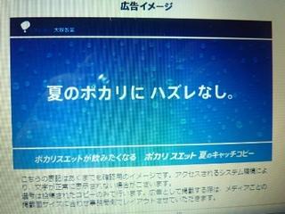 夏ポカリ36.jpg