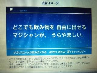 夏ポカリ4.jpg