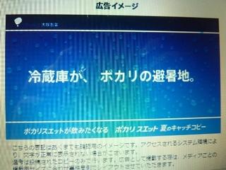 夏ポカリ40.jpg