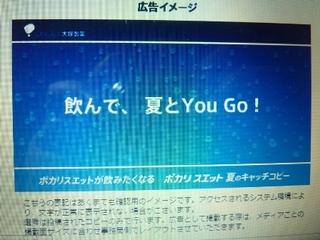 夏ポカリ43.jpg