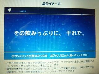 夏ポカリ46.jpg