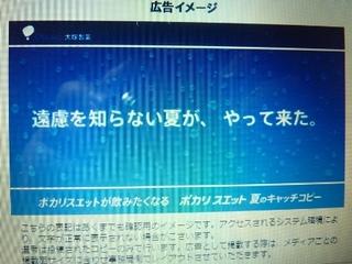 夏ポカリ47.jpg