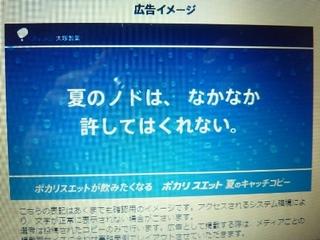 夏ポカリ48.jpg