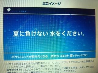 夏ポカリ5.jpg