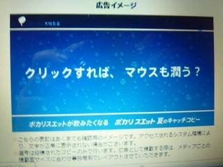夏ポカリ50.jpg