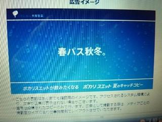 夏ポカリ51.jpg
