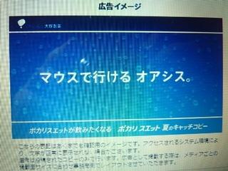 夏ポカリ52.jpg