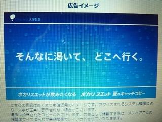 夏ポカリ53.jpg