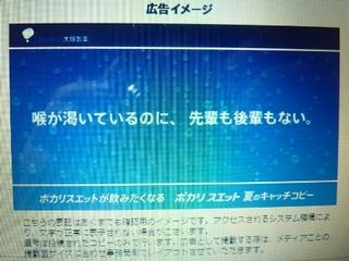 夏ポカリ54.jpg