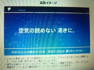 夏ポカリ56.jpg