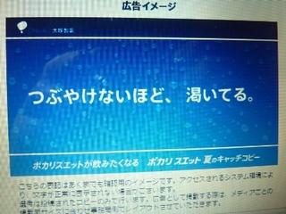 夏ポカリ57.jpg