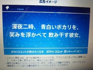 夏ポカリ59.jpg