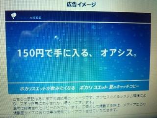 夏ポカリ61.jpg