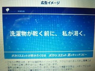 夏ポカリ62.jpg