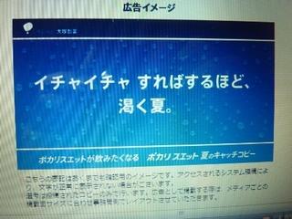 夏ポカリ63.jpg