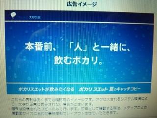夏ポカリ64.jpg